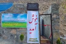 افتتاح آبشخور حیات وحش در ایستگاه نذر طبیعت تربت حیدریه