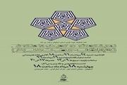 برگزاری نشست گپ و گرافیک در خانه هنرمندان اصفهان