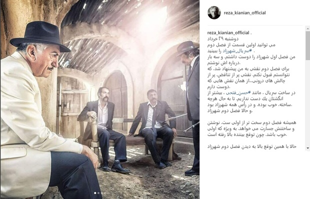 اظهارنظر تازه رضا کیانیان درباره فصل دوم «شهرزاد»+ عکس