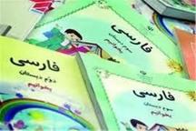توزیع کتاب های درسی مقطع ابتدایی در البرز آغاز شد