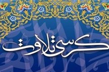 کرسی های تلاوت قرآن کریم درهفت مسجد تهران برگزارمی شود
