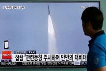 کره جنوبی: آزمایش موشکی جدید کره شمالی شکست خورد