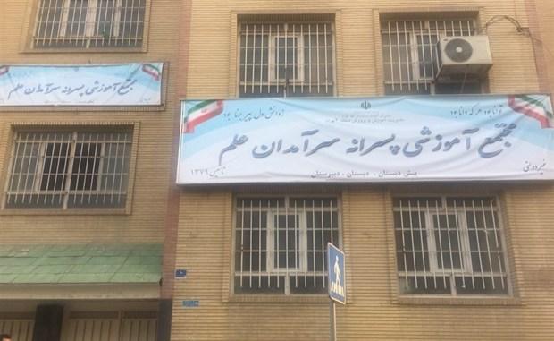 مجتمع آموزشی «سرآمدان علم» جایگزین «معین» منطقه 2 تهران شد