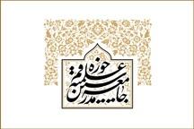 بیانیه جامعه مدرسین حوزه علمیه قم به مناسبت سالگرد ارتحال امام (ره)