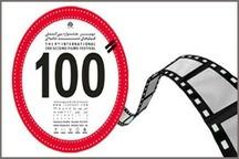 تولید 2 فیلم کوتاه 100 ثانیهای در حوزه هنری آذربایجان شرقی