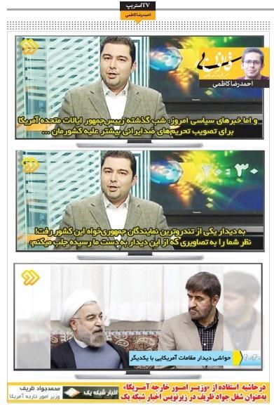 واکنش طنز به حاشیه های اخیر زیرنویس های تلویزیون در مورد مقامات دولت+ عکس