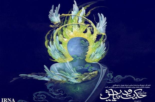 3772 اثر به جشنواره حکمت و نیایش رسید