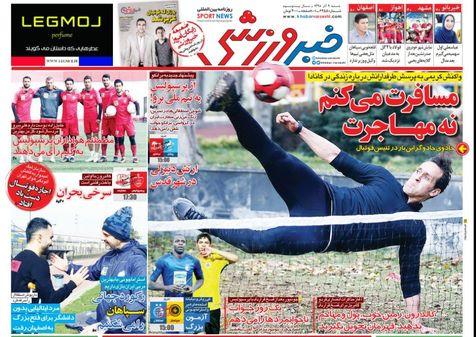 روزنامههای ورزشی 9 آذر 1398