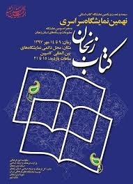 پایان نهمین نمایشگاه کتاب ناشران کشور در زنجان  بازدید بیش از ۴۱هزار نفر از نمایشگاه