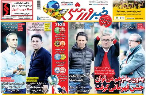 روزنامههای ورزشی 21 اردیبهشت 1398