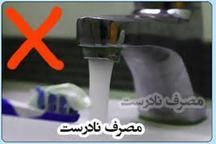 ارتقای فرهنگ صحیح و بهینه آب مصرف آب در جامعه ضروری است