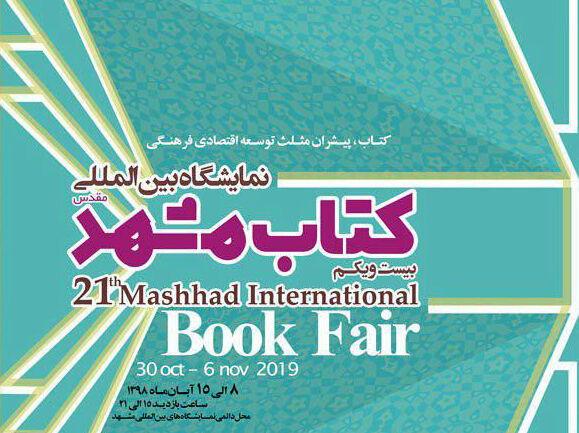 تجربهنگاری در نمایشگاه کتاب مشهد اجرا میشود