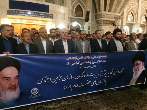 مدیران سازمان تامین اجتماعی با آرمان های امام راحل تجدید میثاق کردند