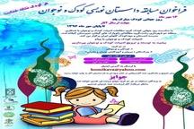 فراخوان مسابقه داستان نویسی کودک و نوجوان در رشت