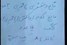 ادعا درباره یک مامور پلیس راه شیراز- اصفهان در حال بررسی است