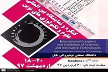 دانشگاه صنعتی بابل میزبان کنگره علوم و تکنولوژی های نوین شد