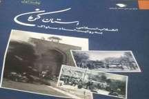جاودانه های انقلاب در کرمان  پرواز را به خاطر بسپار ...