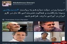وعده انتخاباتی عجیب یکی از افراد نزدیک به حمید بقایی