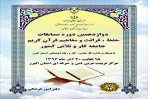 برگزاری دوازدهمین دوره مسابقات قرآن کارگران کشور در البرز