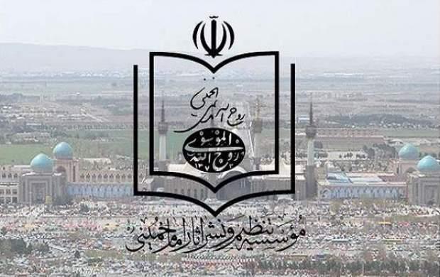 مؤسسة تنظیم ونشر تراث الإمام الخمینی