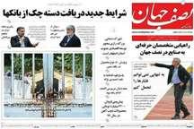 مرور مطالب مطبوعات محلی استان اصفهان - شنبه 31 تیر 96