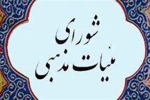 منتخبین انتخابات شورای هیات مذهبی اردبیل مشخص شدند