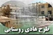 طرح هادی در ۸۲ روستای استان قزوین اجرایی شد