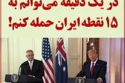 واکنش مخاطبین جماران به هذیان گویی جدید ترامپ: «هیچ وقت یه ایرانی رو تهدید نکن»