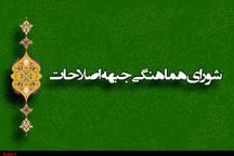 بیانیه شورای هماهنگی اصلاحات استان اصفهان در اعتراض به رد صلاحیت ها