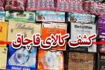 کشف اسید سیتریک قاچاق در مشهد