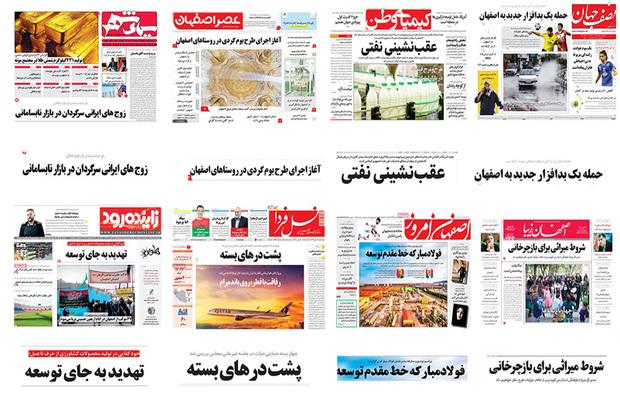 صفحه اول روزنامه های اصفهان -چهارشنبه 18 مهر