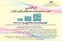 ۳۱ خردادماه، آخرین فرصت شرکت در سیزدهمین جشنواره انتخاب کارآفرینان برتر