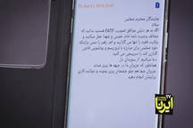 FATF و تهدید پیامکی نمایندگان