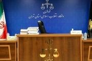 صدور حکم مرد افغانی که زنی را کشته بود