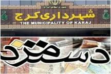 پرداخت حقوق کارکنان و کارگران شهرداری کرج بدون معوقه