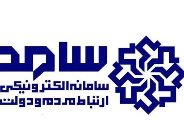 مدیران تامین اجتماعی و شرکت نفت آذربایجانغربی میهمان سامد