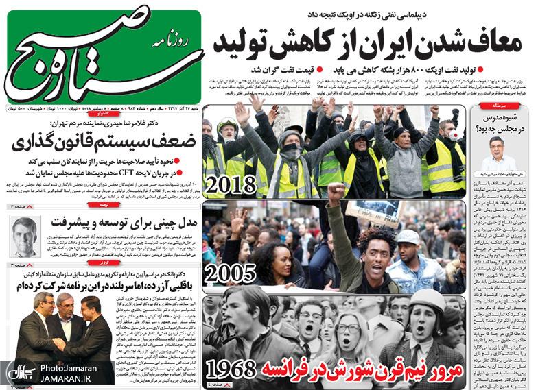 گزیده روزنامه های 17 آذر 1397