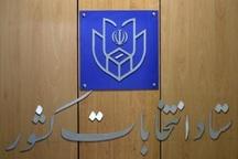 آخرین روز نام نویسی از داوطلبان انتخابات ریاست جمهوری آغاز شد
