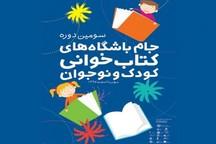 جام باشگاههای کتابخوانی کودک و نوجوان در تهران برگزار می شود