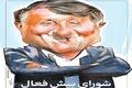 کاریکاتور محسن هاشمی روی جلد شرق!