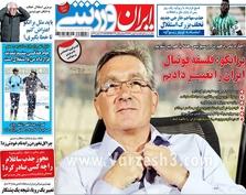 روزنامه های ورزشی یک بهمن ماه 1396