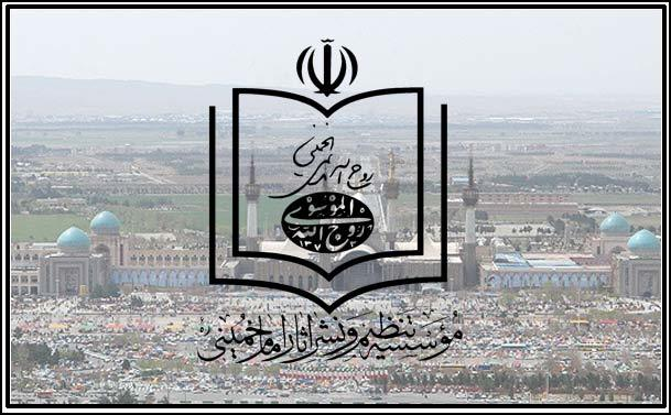 Various branches of institute contributing in spreading Imam Khomeini's universal message