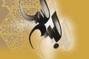 ذکر « بسم الله الرحمن الرحیم» امورات را از ابتر شدن محفوظ میدارد