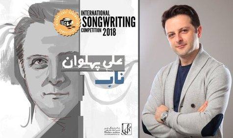 خواننده ایرانی در بین ۱۹ هزار آهنگساز دنیا فینالیست شد