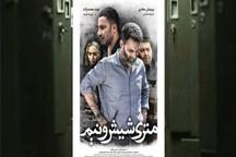 متری شش و نیم، پربیننده ترین فیلم جشنواره فجر مشهد