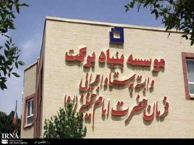 امکانات بنیاد برکت برای اشتغالزایی در کشور بسیج شد