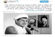 روحانی: آیت الله هاشمی رفسنجانی معیار و عیار سیاستورزی و سیاستمداری بود
