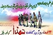 شهید،چشمه نور ملکوت