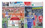 روزنامههای ورزشی بیست و هفتم مهرماه