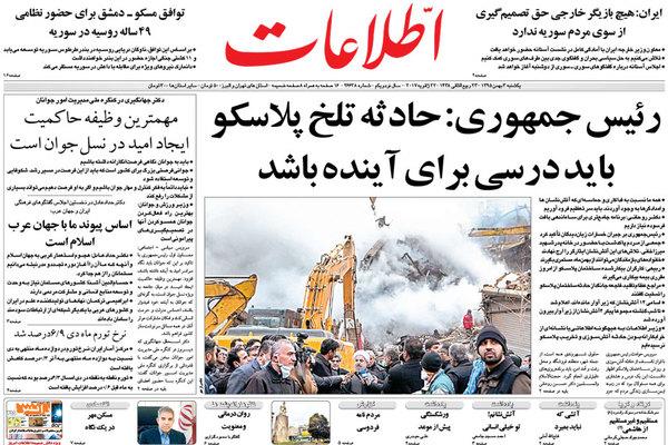 روزنامه اطلاعات  3 بهمن 1395